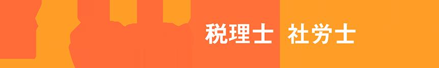 綱川税理士・社労士事務所|税理士業務と社労士業務をトータルサポート